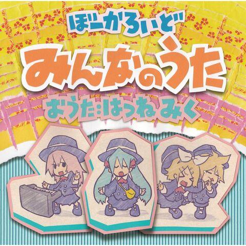 File:Vocaloid minna no uta album.jpg
