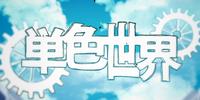 単色世界 (Tanshoku Sekai)