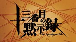 """Image of """"十三番目の黙示録 (Juusan-banme no Mokushiroku)"""""""