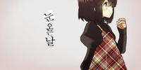 눈 오는 날 (Nun Oneun Nal)