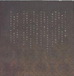 """Image of """"るりらるりらと響く唄 (Rurira Rurira to Hibiku Uta)"""""""