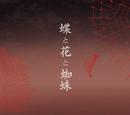 蝶と花と蜘蛛 (Chou to Hana to Kumo)