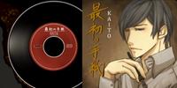 最初の手紙 (Saisho no Tegami)