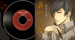 File:Saisho no Tegami.png