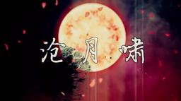 """Image of """"沧月啸 (Cāngyuè Xiào)"""""""