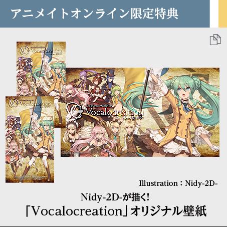 File:Vocalocreationcard.jpg