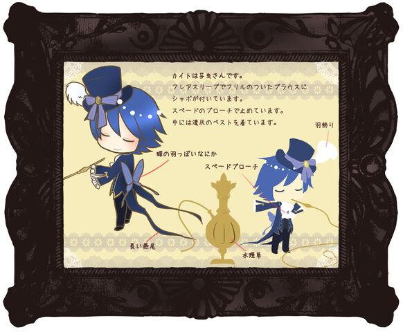File:Caterpillar KAITO.jpg