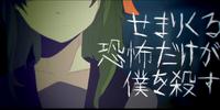 恋哀DEATHゲーム (Ren'ai DEATH Game)