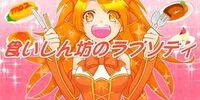 食いしん坊のラプソディ (Kuishinbou no Rhapsody)