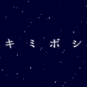 File:Kimiboshi.jpg