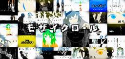 "Image of ""モザイクロール (Mozaik Role)"""