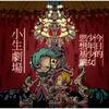 Neru - shousei gekijou album illust