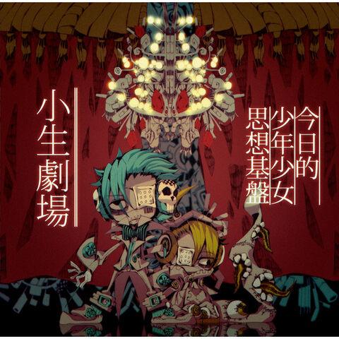 File:Neru - shousei gekijou album illust.jpg
