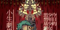 Shousei Gekijou (小生劇場) - Album