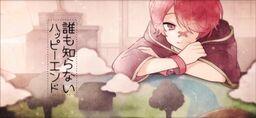 """Image of """"誰も知らないハッピーエンド (Dare mo Shiranai Happy End)"""""""