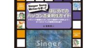 Singer Song Writerを使って (Singer Song Writer o tsukatte)