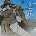AonoJunreki-WandererP.jpg