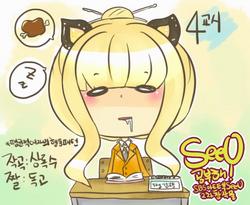 Bon-gyeok SeeU Gongbuhaneun Norae