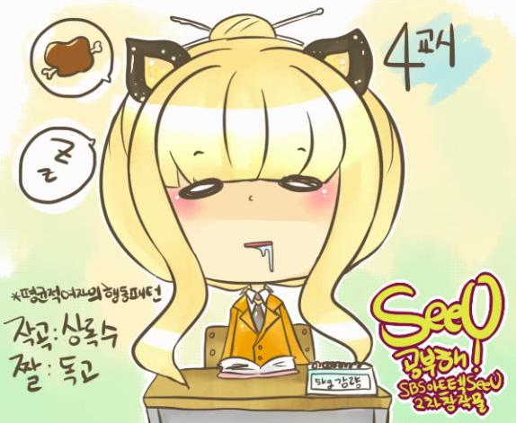 File:Bon-gyeok SeeU Gongbuhaneun Norae.png