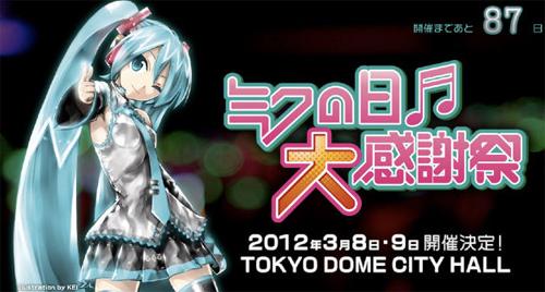 File:Mikunonichikanashi2012.jpg