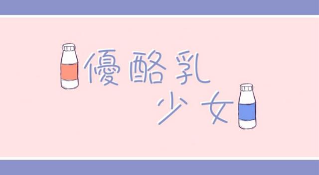 File:Yogurt girl xin hua.png