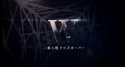 "Image of ""「W」二重人格クロスオーバー (""W"" Nijuujinkaku Crossover)"""