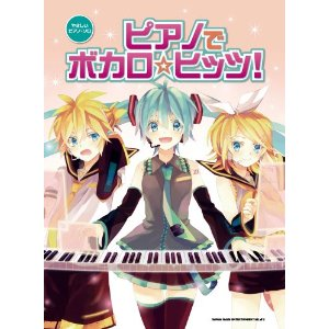 File:Vocalohitspiano.jpg