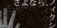 Sayonara, Fiction. (さよなら、フィクション。)