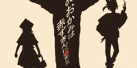 おおかみは赤ずきんに恋をした (Ookami wa Akazukin ni Koi wo Shita)