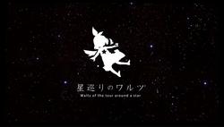 Hoshi Meguri no Waltz
