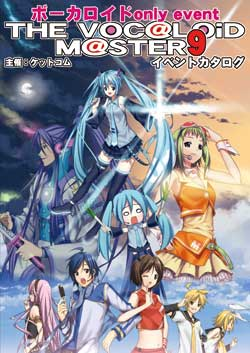 File:The VOCALOID MASTER 9.jpg
