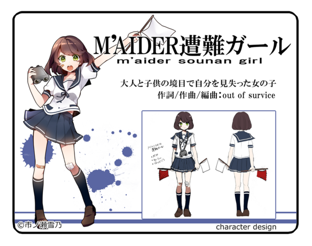 File:Maider.png