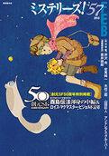 Japanese Mysteries DreamweaversDilemma