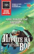 Bulgarian TheVorGame