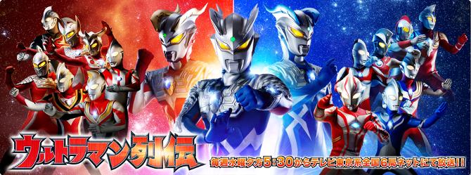 670px-0,941,0,350-Ultraman Ultr Zr Fght poster-1