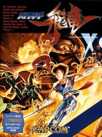 File:Strider Hiryu X68000.jpg