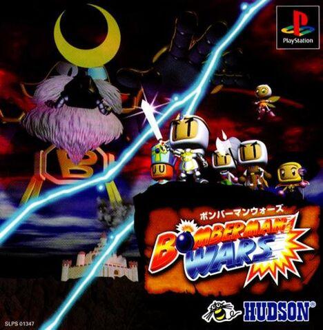 File:BombermanWarsCover.jpg