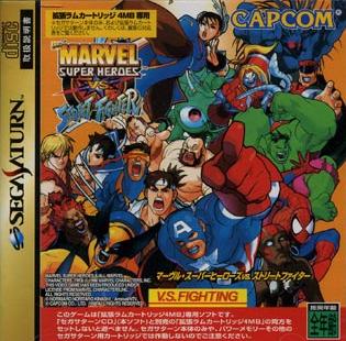 File:Marvel Super Heroes VS Street Fighter.png