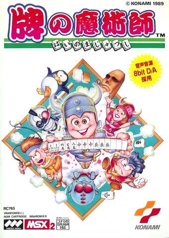 File:Hai no Majutsushi MSX2 cover.jpg