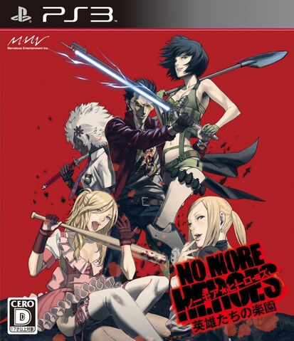 File:No more heroes ps3.jpg