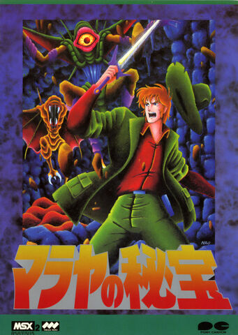 File:Malaya no Hihou MSX2 cover.jpg