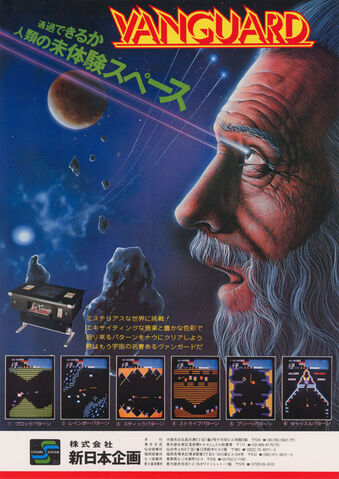 File:Vanguard arcade flyer.jpg
