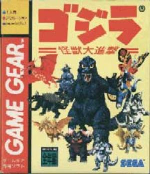 File:Godzilla Kaijuu no Daishingeki.jpg