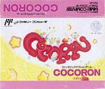 Cocoron Famicom cover