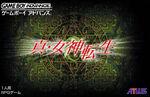 Shin Megami Tensei GBA cover