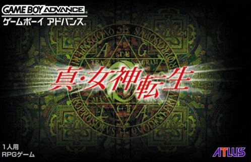 File:Shin Megami Tensei GBA cover.jpg