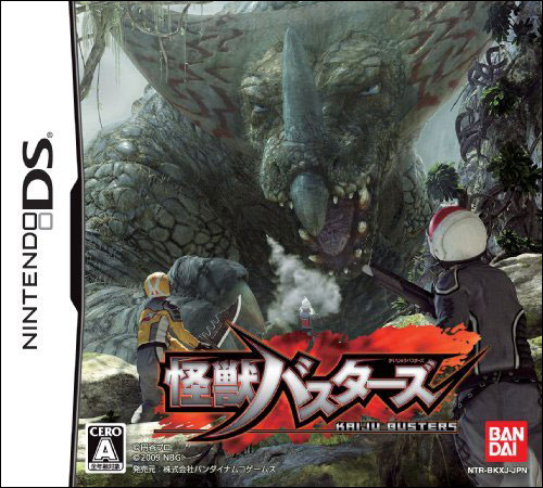 File:Kaiju busters.jpg