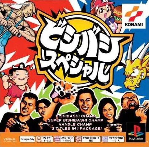 File:Bishi Bashi Special (JP).jpg