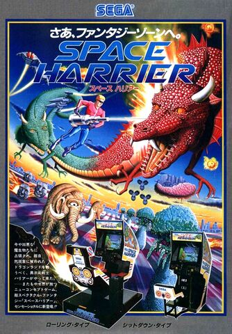 File:SpaceHarrier Flyer.jpg