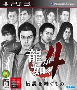 File:Yakuza 4 cover temp.jpg